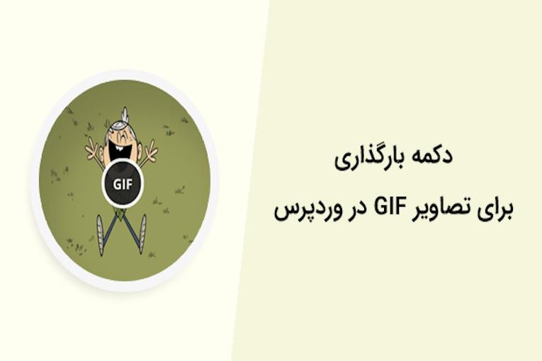 نمایش فایل GIF در وردپرس